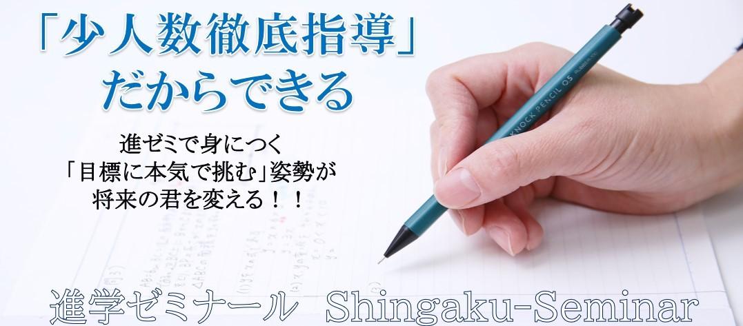進学ゼミナール 大阪