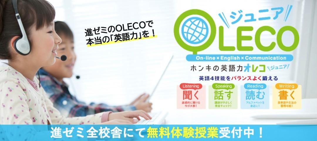 OLECO 進ゼミ×英会話教室