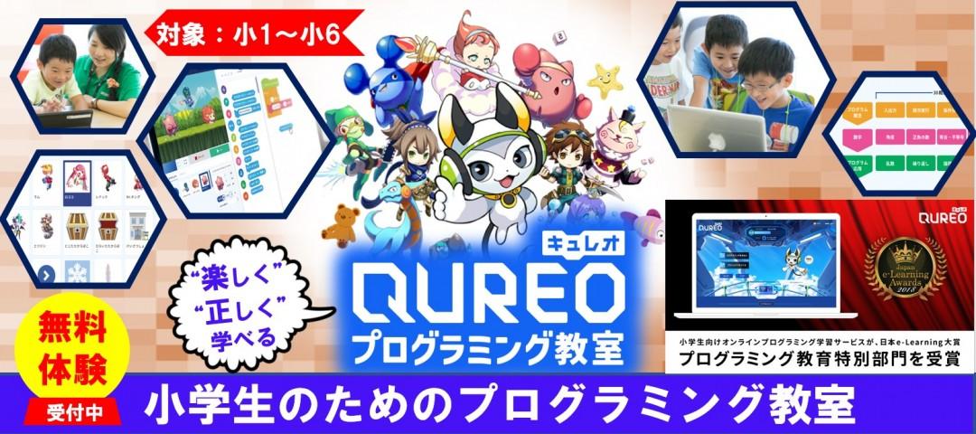 QUREO 進ゼミ×プログラミング教室