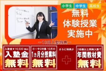 <期間限定特典>勉強の秋!実力をつけよう!10月無料体験授業実施中!